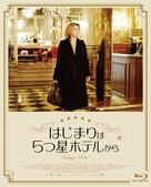 Viaggio sola - Japanese Blu-Ray cover (xs thumbnail)