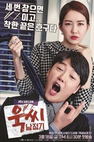 """Ukssi Namjeonggi"" - South Korean Movie Poster (xs thumbnail)"