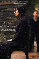A Tale of Love and Darkness - Israeli Movie Poster (xs thumbnail)