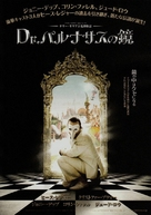 The Imaginarium of Doctor Parnassus - Japanese Movie Poster (xs thumbnail)