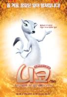 Niko - Lentäjän poika - South Korean Movie Poster (xs thumbnail)