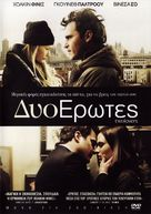 Two Lovers - Greek Movie Cover (xs thumbnail)