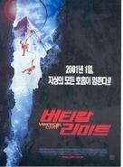 Vertical Limit - South Korean Movie Poster (xs thumbnail)