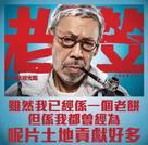 Robbery - Hong Kong Character poster (xs thumbnail)