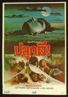 Dead & Buried - Thai Movie Poster (xs thumbnail)