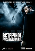 Contre-enquête - Russian Movie Poster (xs thumbnail)