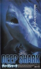 Shark Zone - Japanese Movie Cover (xs thumbnail)