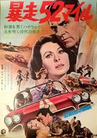 Hot Rods to Hell - Japanese Movie Poster (xs thumbnail)
