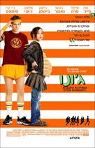 Juno - Israeli Movie Poster (xs thumbnail)