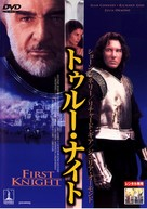 First Knight - Japanese Movie Cover (xs thumbnail)