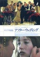 Efter brylluppet - Japanese Movie Poster (xs thumbnail)