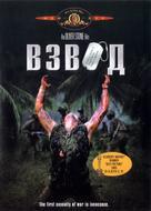 Platoon - Russian DVD cover (xs thumbnail)