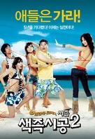 Saekjeuk shigong 2 - South Korean Movie Poster (xs thumbnail)