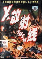 Them! - Chinese DVD movie cover (xs thumbnail)