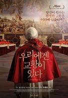 Habemus Papam - South Korean Movie Poster (xs thumbnail)