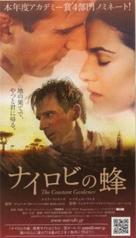 The Constant Gardener - Japanese Movie Poster (xs thumbnail)