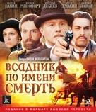 Vsadnik po imeni Smert - Russian Movie Cover (xs thumbnail)