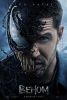 Venom - Ukrainian Movie Poster (xs thumbnail)