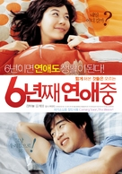 6 nyeon-jjae yeonae-jung - South Korean Movie Poster (xs thumbnail)