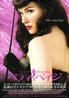 The Notorious Bettie Page - Japanese Movie Poster (xs thumbnail)