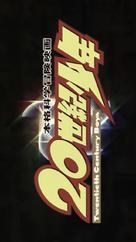 20-seiki shônen - Japanese Logo (xs thumbnail)