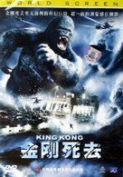 King Kong - Chinese Movie Cover (xs thumbnail)