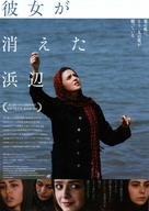 Darbareye Elly - Japanese Movie Poster (xs thumbnail)