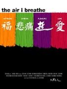 The Air I Breathe - Taiwanese DVD movie cover (xs thumbnail)