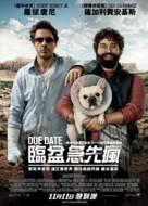 Due Date - Hong Kong Movie Poster (xs thumbnail)