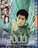 2000 AD - Hong Kong Movie Poster (xs thumbnail)