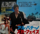 Scarface - Japanese Movie Poster (xs thumbnail)