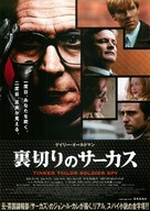 Tinker Tailor Soldier Spy - Japanese Movie Poster (xs thumbnail)