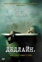 Deadline - Russian Movie Cover (xs thumbnail)
