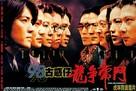 Young And Dangerous 5 - Hong Kong Movie Poster (xs thumbnail)