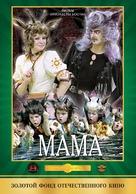 Ma-ma - Russian DVD cover (xs thumbnail)