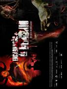 Encarnação do Demônio - Brazilian Movie Poster (xs thumbnail)