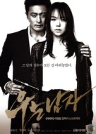 U-neun nam-ja - South Korean Movie Poster (xs thumbnail)