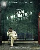 Naan Rajavaga Pogiren - Indian Movie Poster (xs thumbnail)
