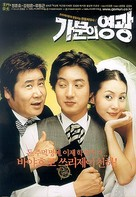 Gamunui yeonggwang - South Korean poster (xs thumbnail)