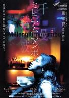 Millennium Mambo - Japanese Movie Poster (xs thumbnail)