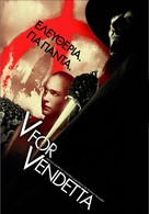 V For Vendetta - Greek Movie Poster (xs thumbnail)