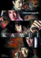 Kamui gaiden - Movie Poster (xs thumbnail)