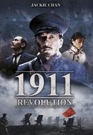 Xin hai ge ming - French DVD movie cover (xs thumbnail)