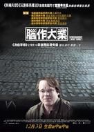 Synecdoche, New York - Hong Kong Movie Poster (xs thumbnail)