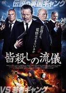 We Still Kill the Old Way - Japanese Movie Cover (xs thumbnail)