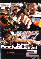 The Bodyguard 2 - Movie Cover (xs thumbnail)