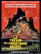 Arabian Adventure - French Movie Poster (xs thumbnail)