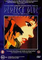 Perfect Blue 1997 Japanese Movie Poster