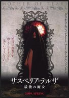 La terza madre - Japanese Movie Poster (xs thumbnail)