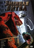Boa vs. Python - Russian DVD cover (xs thumbnail)